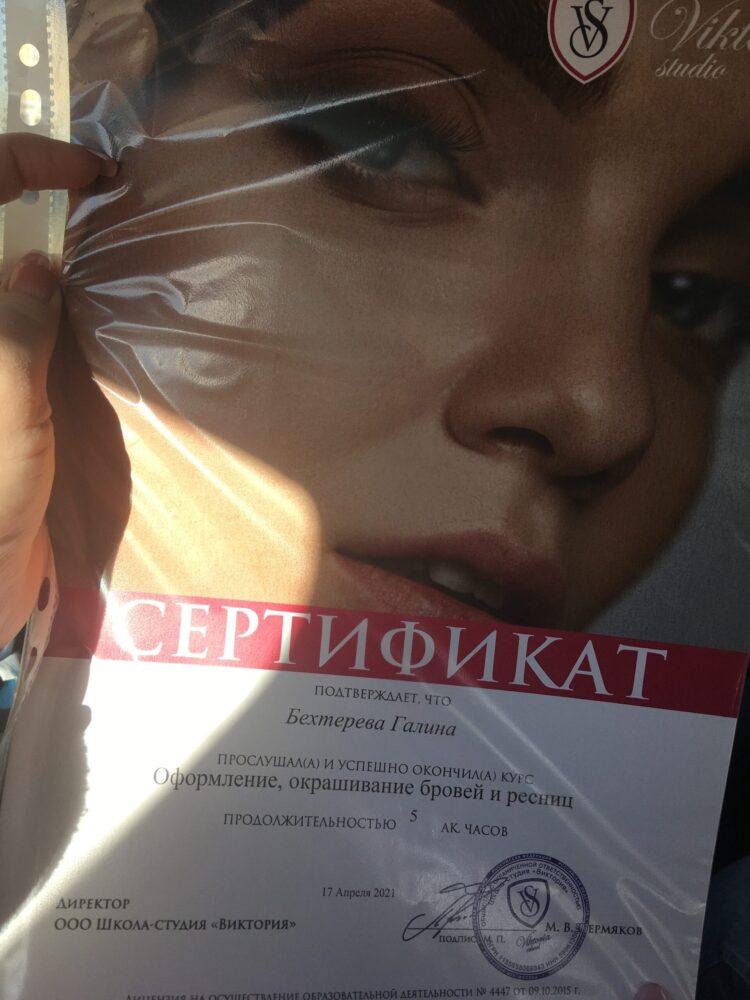Отзыв Галина Бехтерева